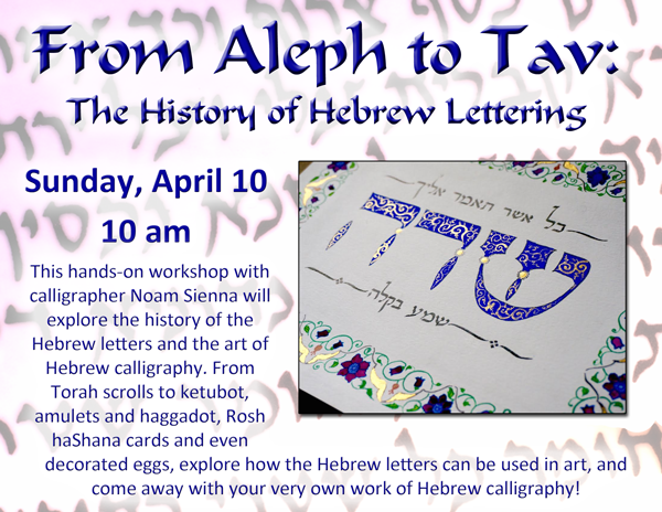 Hebrew-Calligraphy